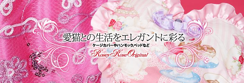 猫の高級ベッドをお探しなら【Rosey Rose】 | ベッド